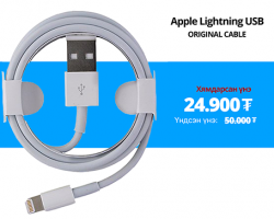 Apple lightning USB cable